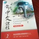 當代華語課程2